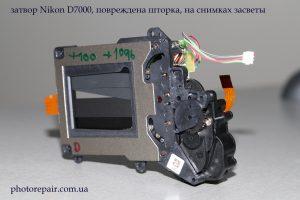 ремонт затвора Nikon D7000